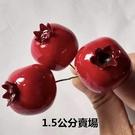 永生花配件,仿真石榴果實小紅果,3種尺寸,1.5公分賣場