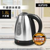 KINYO1.8L大容量快煮壺ASHP-05