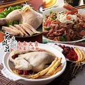 元進莊.牛年大吉年菜三件組(紅棗人參小土雞+鴨賞+油雞腿)﹍愛食網