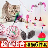 貓玩具魚薄荷貓咪用品不倒翁老鼠逗貓棒火雞毛彩色羽毛鈴鐺 概念3C旗艦店