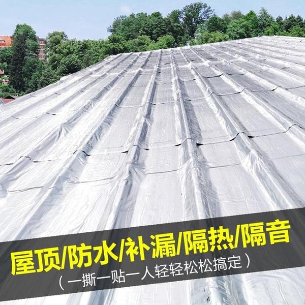 屋頂防水補漏材料SBS瀝青自粘防水隔熱卷材丙綸油氈堵防水涂料膠 快速出貨