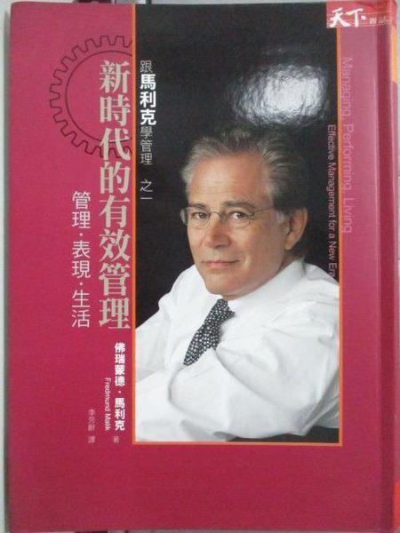【書寶二手書T5/財經企管_HRC】新時代的有效管理_原價380_佛瑞蒙德馬利克