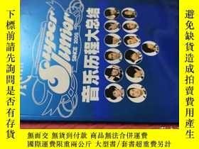 二手書博民逛書店[韓流颶風】特刊2009年9月罕見Super junior SINCE 2005 音樂歷程大總結 總第270期(