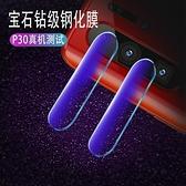 2入裝 華為 P30/P30 Pro Huawei P30Pro 玻璃鏡頭貼 鏡頭玻璃貼 鏡頭保護貼
