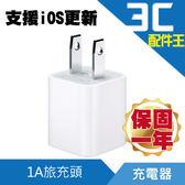 APPLE iPhone 旅充頭 1A / 5V 豆腐頭 iPhone 5 / 5s / 6 / 6s / 7 / 8