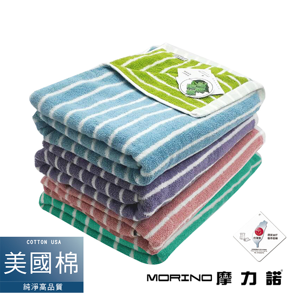 【MORINO摩力諾】美國棉抗菌消臭雙面條紋浴巾 海灘巾