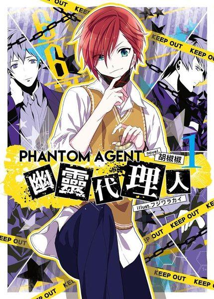 (二手書)Phantom Agent幽靈代理人(1)