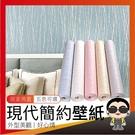 現貨 居家佈置 現代簡約壁紙 簡約牆紙 無紡布自粘牆紙 牆貼 壁紙 壁貼 歐文購物