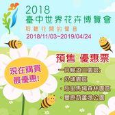 2張組↘2018臺中世界花卉博覽會-預售1人優惠票