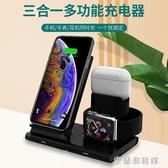 無線充電器 適用IPhoneX無線充電器蘋果Airpods耳機手表三合一無線充電器底座 快速出貨YYJ