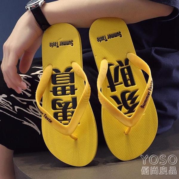 拖鞋 新款涼拖鞋男夏韓版時尚國潮防滑室外拖鞋人字拖外穿個性潮流 快速出貨
