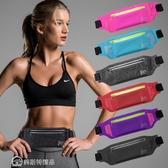 腰包 運動手機腰包女跑步腰帶包男超薄隱形貼身馬拉鬆腰包防水健身裝備【麻吉好貨】