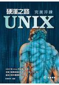 硬漢之路 UNIX完美淬鍊