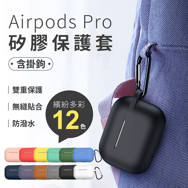 Airpods Pro 矽膠保護套含掛鉤 耳機套 超薄 防髒 耳機保護套 液態矽膠 防摔 耐髒 可水洗