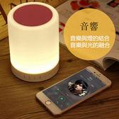 NCC認證 智慧音響 情感燈 觸控 多功能音響燈 TF卡 免提通話 七彩燈 小音箱
