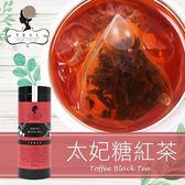 午茶夫人 太妃糖紅茶 20入/罐 可冷泡/茶包/0卡