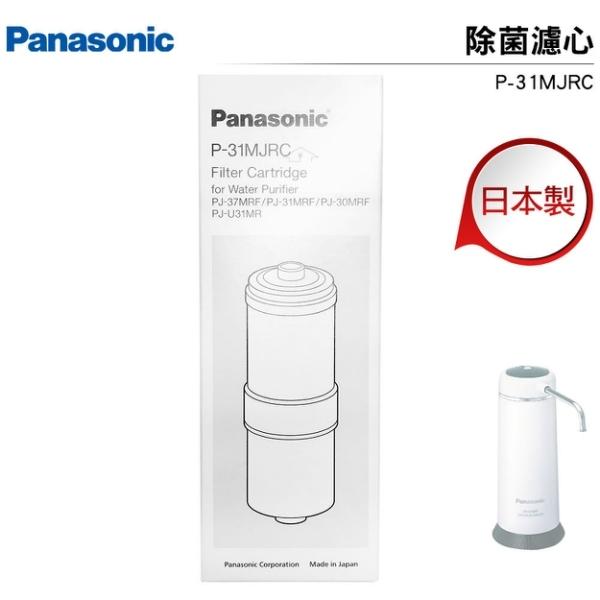 國際牌Panasonic 日本製除菌型淨水器濾心 P-31MJRC