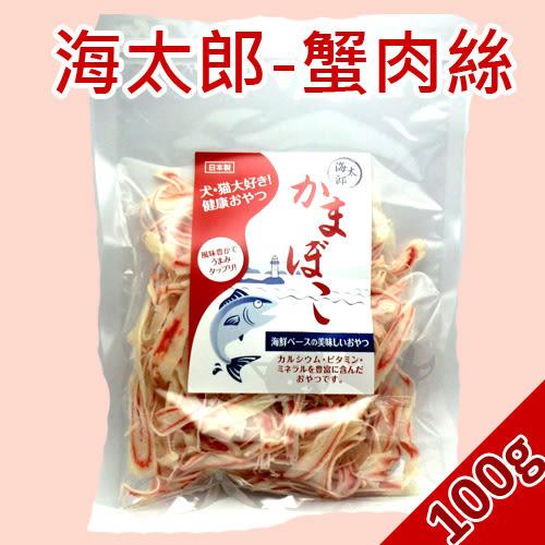 [寵樂子]《日本海太郎》天然蟹肉製成貓咪零食 100g/蟹肉絲大包裝