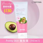 【五折價$130】糖罐子韓國Pretty skin酪梨霜(90ml)→預購【H2127】
