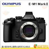 送64G95M+鋰電+相機包+快門線等9好禮 Olympus E-M1 Mark II BODY 單機身 EM1M2 元佑公司貨