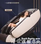 按摩椅 AI智慧按摩椅家用全身全自動多功能沙發太空豪華艙LX7月特惠