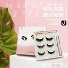磁力假睫毛 磁力假睫毛濃密自然磁鐵磁石假睫毛磁性眼線液防水新手免膠水套裝 快速出貨