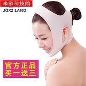 瘦臉面罩 瘦臉神器日本V臉面罩繃帶面部提升去雙下巴提拉緊致瘦臉帶 米家
