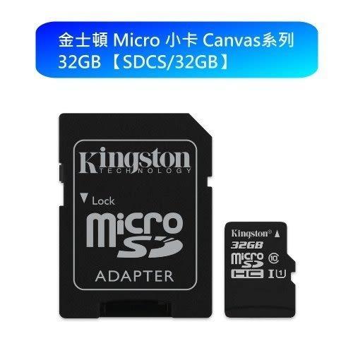 金士頓 記憶卡 【SDCS/32GB】 小卡 32GB Micro-SD C10 U1 讀80MB/s 新風尚潮流