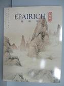 【書寶二手書T2/收藏_EYF】Epairich Auction 2014 Taipei_Fine Modern and