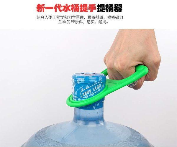 提桶器 拎水器 桶裝水省力提把(符合人體工學設計 輕鬆提起) 顏色隨機發