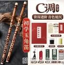 專業笛子初學成人苦竹笛樂器竹笛精制入門e橫笛演奏級g調f兒童c女 NMS蘿莉新品