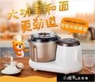 麵粉攪拌機 小熊小型全自動電動和面機家用揉面機活面機面粉【全館免運】
