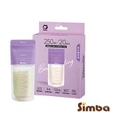 小獅王辛巴 母乳儲存袋(250ml) 20入/盒