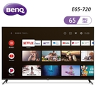 【BenQ】 65型 4KUHD HDR Android 9.0 液晶顯示器E65-720(含基本安裝)
