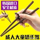 大童學習筷子兒童糾正練習握成人矯正器訓練中風左手大人 一米陽光