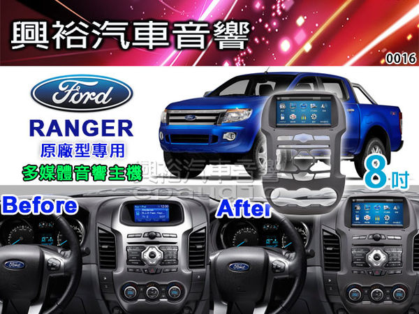 【專車專款】2012~2015年福特 FORD RANGER專用8吋觸控螢幕多媒體主機