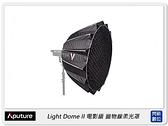 Aputure 愛圖仕 Light Dome II 電影級 拋物線柔光罩 二代 附網格(公司貨)直徑89cm,保榮卡口