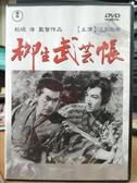 挖寶二手片-Z78-025-正版DVD-日片【柳生武芸帳】-三船敏郎(直購價)