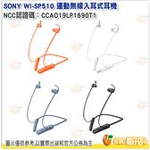 @3C 柑仔店@ SONY WI-SP510 運動無線入耳式耳機 台灣索尼公司貨 4色可選 防水IPX5 15小時續航力