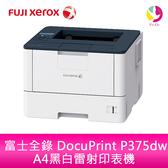 分期0利率 富士全錄 FUJI XEROX DocuPrint P375dw A4黑白雷射印表機