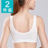 2件裝棉質運動內衣女睡眠防震U型背心式運動文胸少女跑步聚攏胸罩