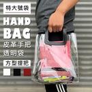 客製化 (特大-方型提把) PVC 手提袋 透明袋 豎立款 LOGO印刷 網紅袋 購物袋 廣告袋 飲料袋【塔克】