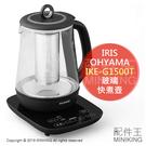 日本代購 空運 2019新款 IRIS OHYAMA IKE-G1500T 玻璃 快煮壺 熱水壺 茶壺 調溫 1.5L