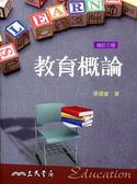 教育概論(增訂三版)