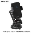 【愛瘋潮】保固一年 MYCEll QI-018 自動 15W 無線充電車架組(含QC3.0車充)