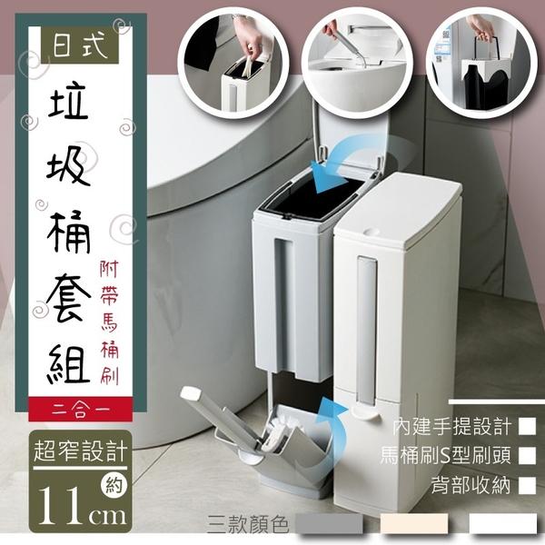 【04696】 二合一日式 馬桶刷垃圾桶套組 廁所垃圾桶 限宅配 窄縫垃圾桶 浴室清潔刷 廁所刷子