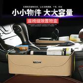 座椅縫隙儲物盒多功能夾縫車內收納袋車載水杯置物箱汽車用品超市