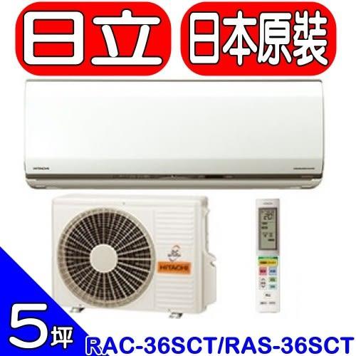 《全省含標準安裝》日立【RAC-36SCT/RAS-36SCT】變頻冷暖分離式冷氣