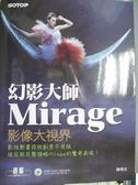 【書寶二手書T6/電腦_YGH】Mirage幻影大師:影像大視界_陳俊宏
