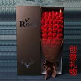 情人節禮物送女友愛人浪漫香皂花束肥皂花禮盒生日禮物女生18朵玫瑰花 『櫻花小屋』